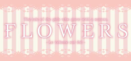花:夏篇/Flowers -Le volume sur ete