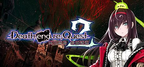 死亡终局:轮回试炼2/Death end re;Quest 2(更新v5459536 解锁全DLC)